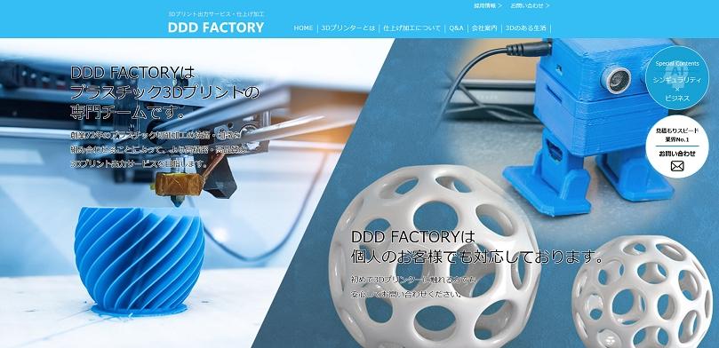 3Dプリント出力サービス